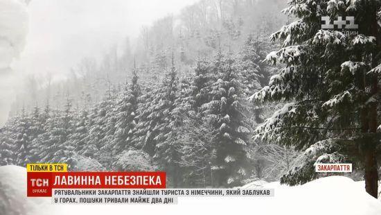 Накрило лавиною: У Карпатах знайшли тіло 28-річного зниклого киянина