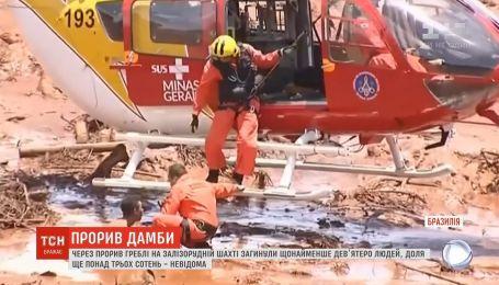 В Бразилии из-за прорыва дамбы на железорудной шахте погибли по меньшей мере 9 человек