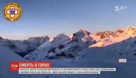 Число жертв столкновения вертолета и туристического самолета над итальянскими Альпами возросло до 7 человек