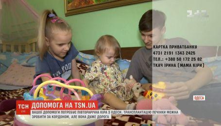 В помощи нуждается полуторагодовалая Кира из Одессы