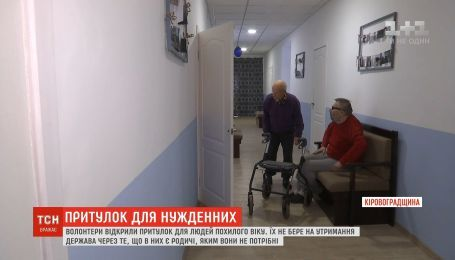 Під Кропивницьким волонтери відкрили притулок для людей похилого віку
