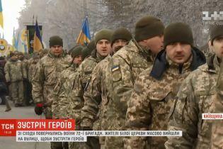 В Белую Церковь триумфально вернулась с Донбасса 72-я бригада ВСУ