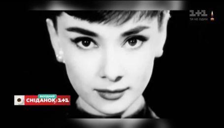 Еталон стилю та краси - зіркова історія Одрі Хепберн