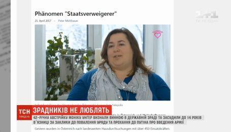 Австрийку, которая призывала Путина ввести войска, посадили на 14 лет