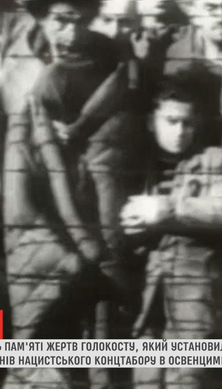 В мире чтят память жертв Холокоста