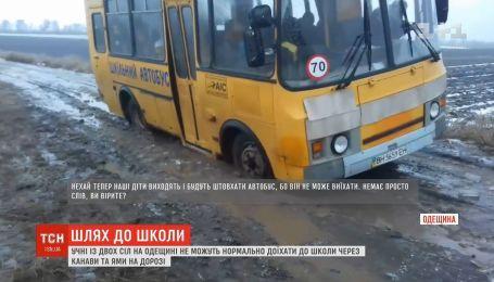 В Одесской области школьники из двух сел не могут безопасно доехать до школы из-за плохой дороги