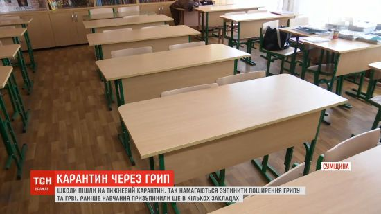 В місті на Сумщині через грип закрили всі школи