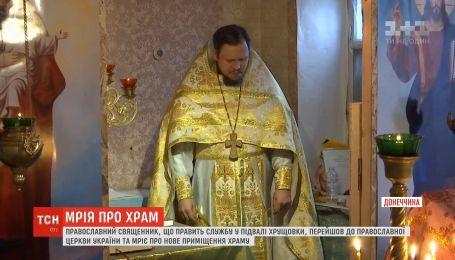 На Донеччині до ПЦУ перейшов священник, який править службу в підвалі хрущовки
