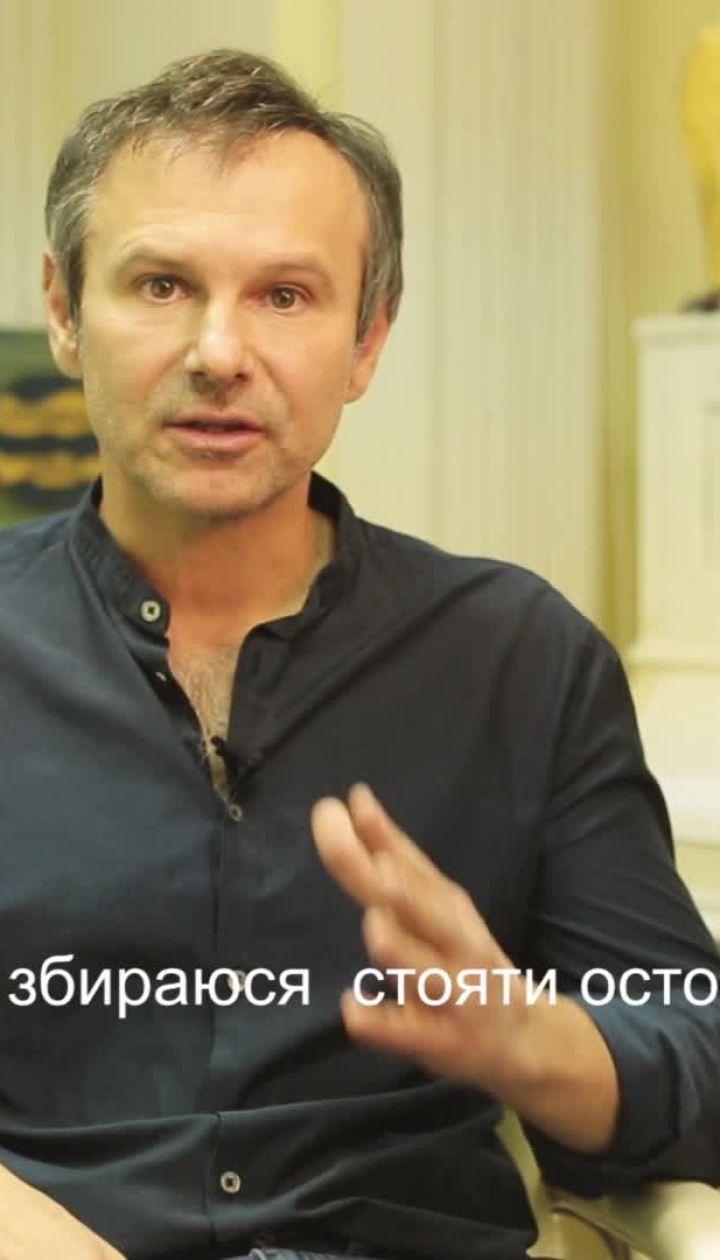 Вакарчук зробив заяву щодо участі у виборах президента