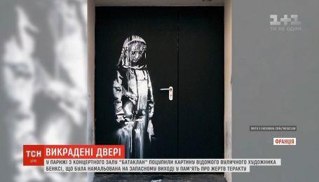 В Париже похитили граффити популярного художника Бэнкси