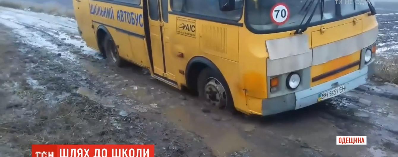 Через грязь к знаниям. В Одесской области дети добираются в школу, рискуя жизнью