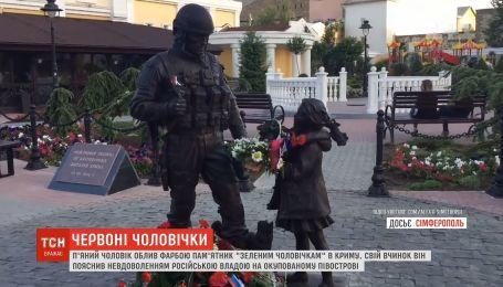 """В Симферополе облили краской памятник """"зеленым человечкам"""""""