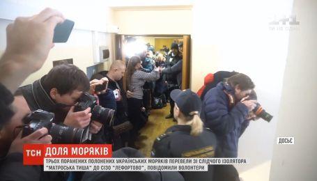 Украинских раненых моряков перевели в другое СИЗО
