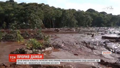 В Бразилии возросло число погибших из-за прорыва плотины
