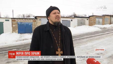 В Донецкой области священник правит службу в подвале хрущевки и мечтает возвести храм для своих прихожан