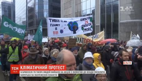 В Брюсселе прошла акция с требованием усилить борьбу за сохранение планеты