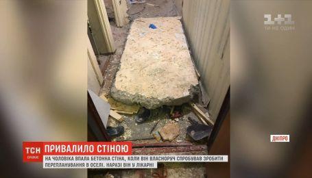 В Днепре мужчина оказался под большой плитой при попытке снести стену