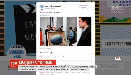 """В Подмосковье нашли картину """"Ай-Петри. Крым"""", которую недавно похитили из Третьяковской галереи"""