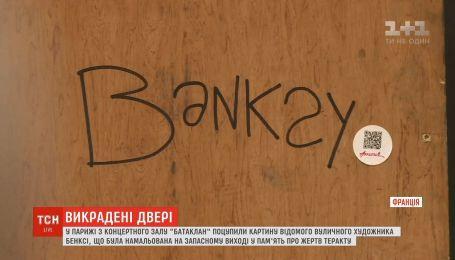 Злоумышленники похитили граффити Бэнкси, изображенное на дверях концертного зала в Париже