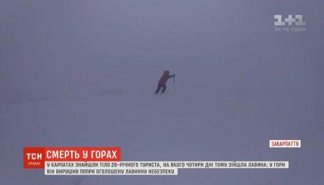 В Карпатах нашли тело 28-летнего киевлянина, которого засыпало снегом четыре дня назад