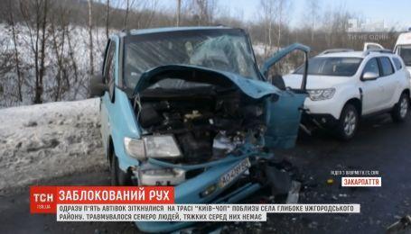 Вблизи Ужгорода столкнулось сразу 5 автомобилей