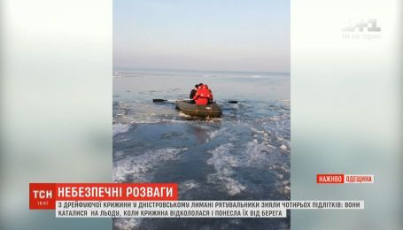 Одразу чотирьох дітей довелося рятувати з льоду на Одещині