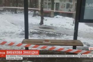 На остановке в Одессе нашли тротиловые шашки