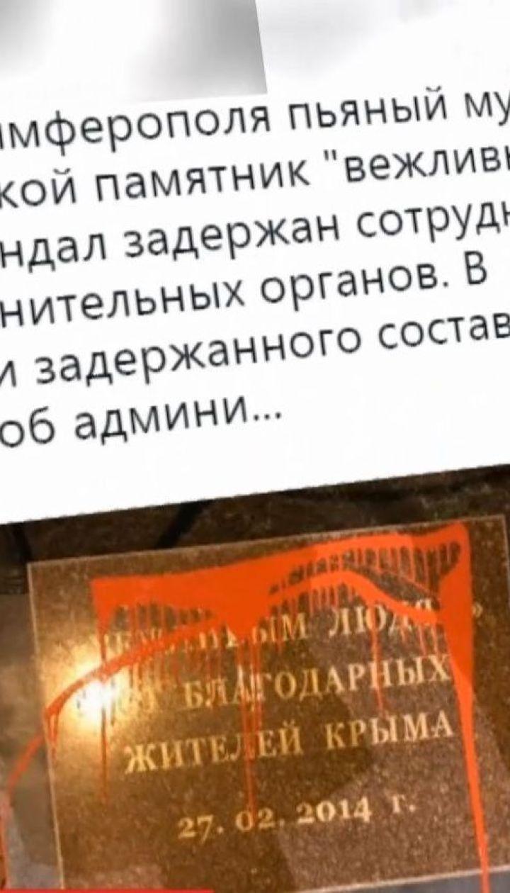 """Недоволен российскими властями в Крыму мужчина облил памятник """"зеленым человечкам"""" краской"""