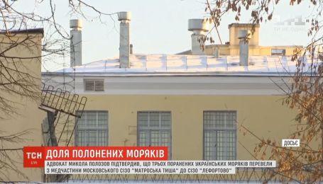 """Трех раненых украинских моряков перевели в СИЗО """"Лефортово"""""""