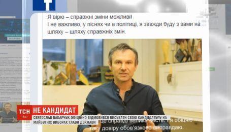 Святослав Вакарчук официально отказался выдвигать свою кандидатуру на выборах президента