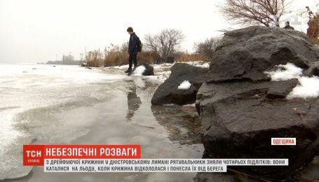 Четверо підлітків годинами дрейфували на крижині у Дністровському лимані