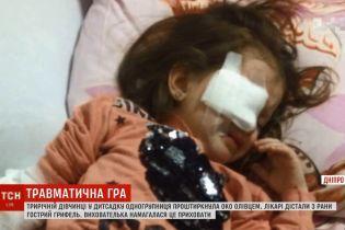 Фіолетові сльози: у Дніпрі вихователька проґавила важку травму 3-річної дитини