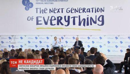 Вакарчук обещает привести к власти молодых профессионалов