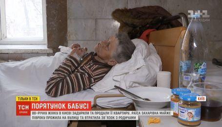 80-летнюю женщину в Киеве задурили, продали квартиру и выбросили на улицу попрошайничать