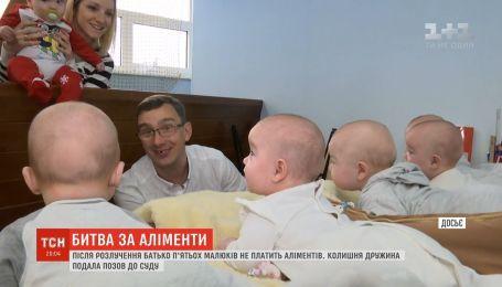 Отец уникальной украинской пятерни уклоняется от уплаты алиментов после развода