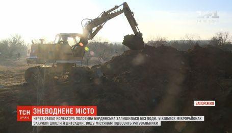 Из-за обвала коллектора половина Бердянска осталась без воды