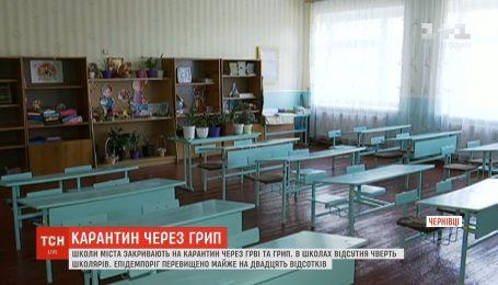 У Чернівцях оголосили карантин в усіх школах міста