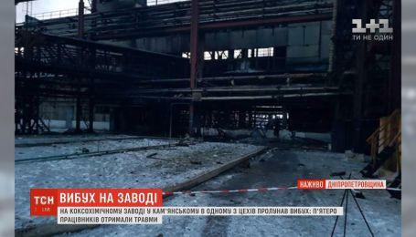На Дніпропетровщині стався вибух у цеху коксохімічного заводу