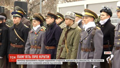 В Украине чтят память Героев Крут