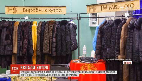 В Днепре разыскивают злоумышленников, которые ограбили магазин меха