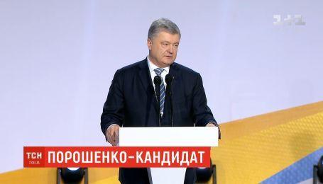 Петро Порошенко балотуватиметься у президенти вдруге