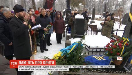 Українці вшановують подвиг Героїв Крут