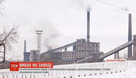 С многочисленными ожогами рабочие коксохимического завода в Каменском попали в реанимацию