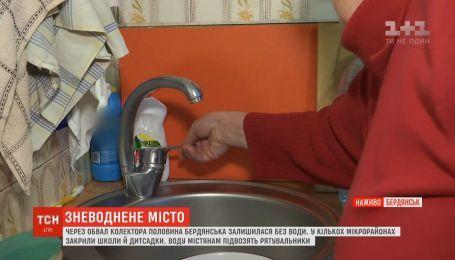 Жители Бердянска вторые сутки остаются без воды