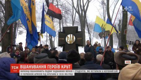 Всією Україною влаштували акції пам'яті Героїв Крут