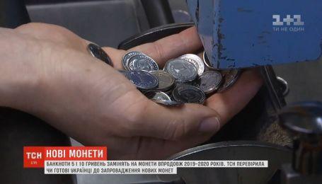 Нацбанк прекращает печатать бумажные деньги номиналом от 1 до 10 гривен