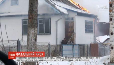 На Житомирщині пенсіонер підпалив хату і застрелився на очах у людей