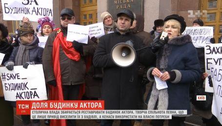 Творческое сообщество Украины призывает спасти столичный Дом актера