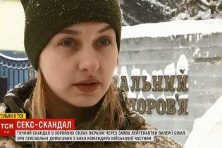 Секс-скандал у Збройних силах: про домагання полковника заявили вже вісім жінок