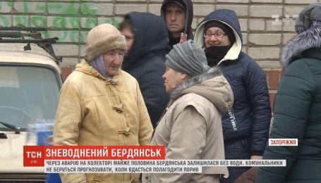 Из-за аварии на коллекторе почти половина Бердянска осталась без воды